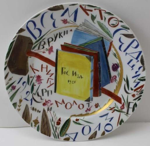 State Porcelain Factory propaganda porcelain plate