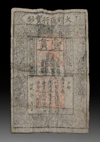Ming Dynasty banknote